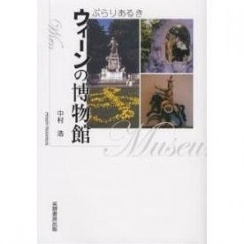 ぶらりあるきウィーンの博物館/中村浩/旅行
