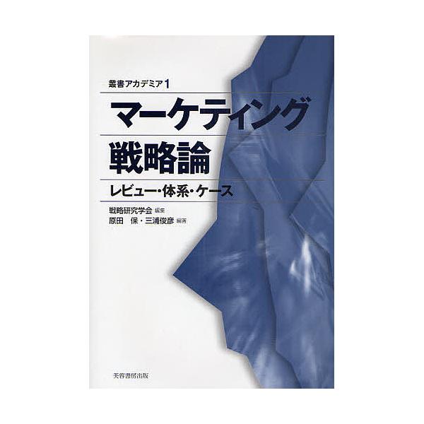 マーケティング戦略論 レビュー・体系・ケース/戦略研究学会/原田保/三浦俊彦