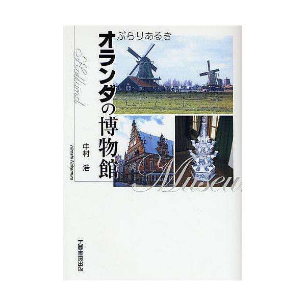 ぶらりあるきオランダの博物館/中村浩
