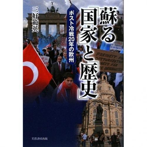蘇る「国家」と「歴史」 ポスト冷戦20年の欧州/三好範英