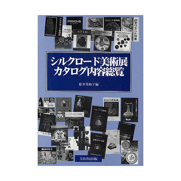 シルクロード美術展カタログ内容総覧/松平美和子
