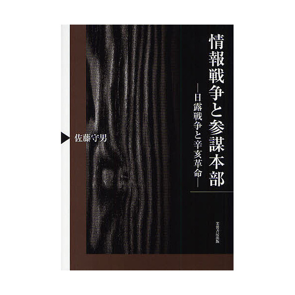 情報戦争と参謀本部 日露戦争と辛亥革命/佐藤守男