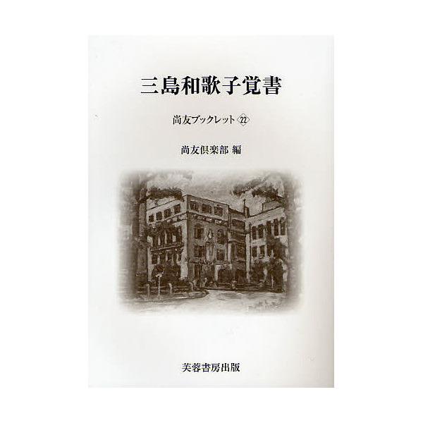 三島和歌子覚書/尚友倶楽部史料調査室/内藤一成
