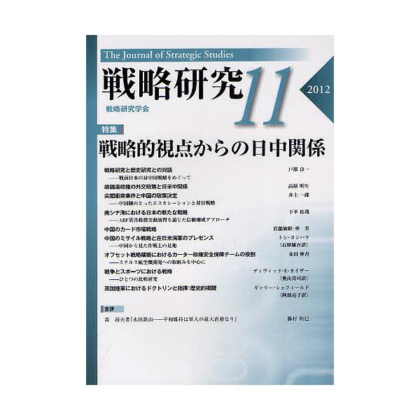 戦略研究 11(2012)/戦略研究学会