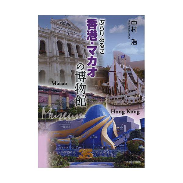 ぶらりあるき香港・マカオの博物館/中村浩