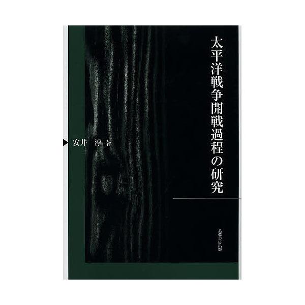 太平洋戦争開戦過程の研究/安井淳
