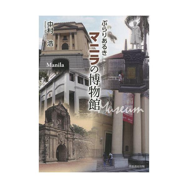 ぶらりあるきマニラの博物館/中村浩