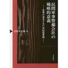 民間軍事警備会社の戦略的意義 米軍が追求する21世紀型軍隊/佐野秀太郎