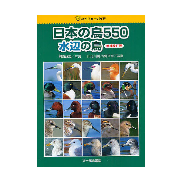 日本の鳥550 水辺の鳥/山形則男/吉野俊幸