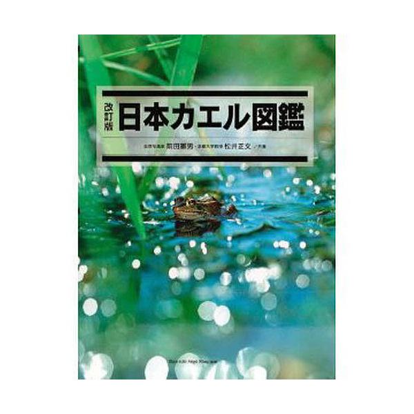 日本カエル図鑑/前田憲男/松井正文