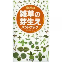 身近な雑草の芽生えハンドブック/浅井元朗
