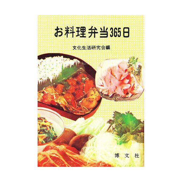 お料理弁当365日/文化生活研究会/レシピ