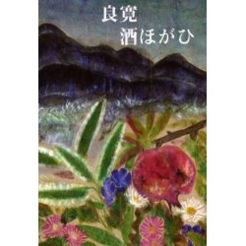 良寛酒ほがひ 寂寥と優游/伊藤宏見