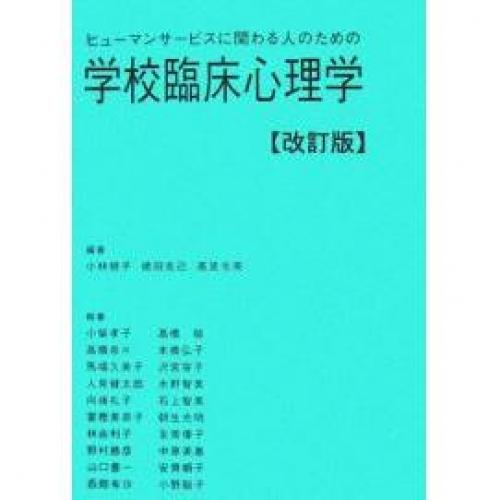 ヒューマンサービスに関わる人のための学校臨床心理学/小林朋子/小柴孝子