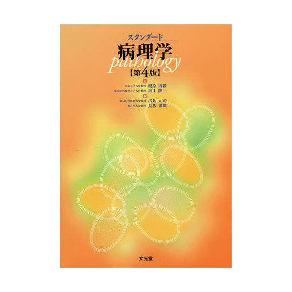 スタンダード病理学/梶原博毅/神山隆一/沢辺元司