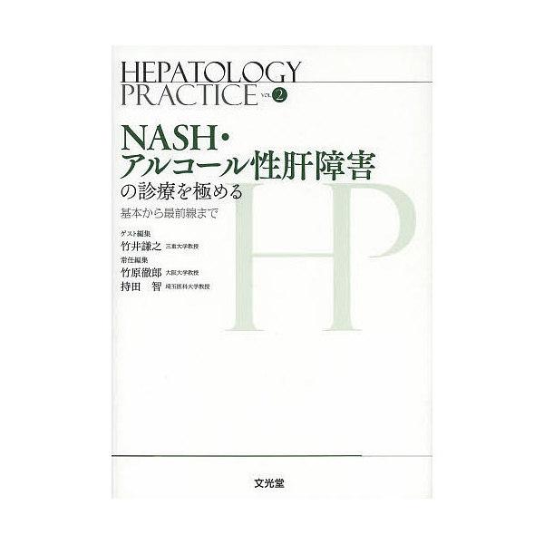 HEPATOLOGY PRACTICE VOL.2/竹原徹郎/持田智