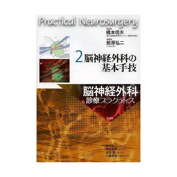 脳神経外科診療プラクティス 2/橋本信夫/飯原弘二/清水宏明