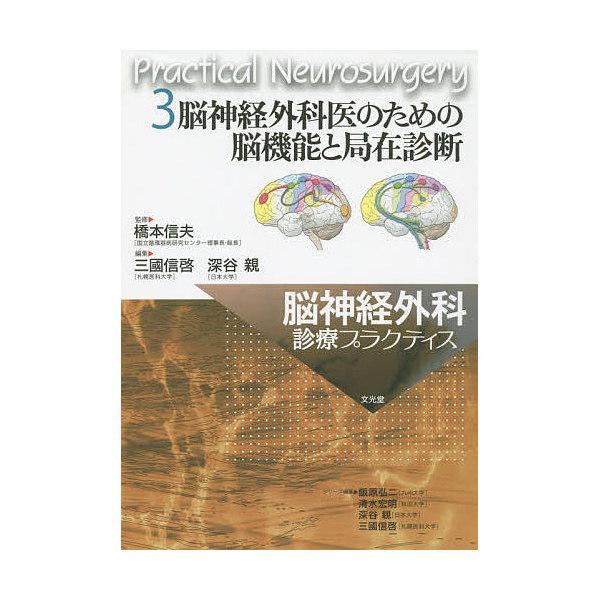 脳神経外科診療プラクティス 3/橋本信夫/飯原弘二/清水宏明