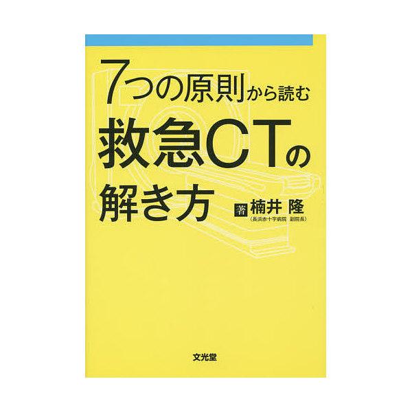 7つの原則から読む救急CTの解き方/楠井隆