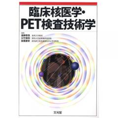 臨床核医学・PET検査技術学/遠藤啓吾