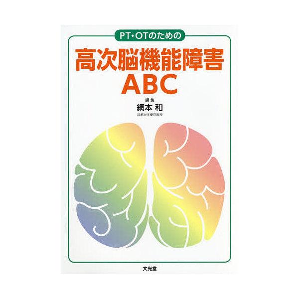 PT・OTのための高次脳機能障害ABC/網本和