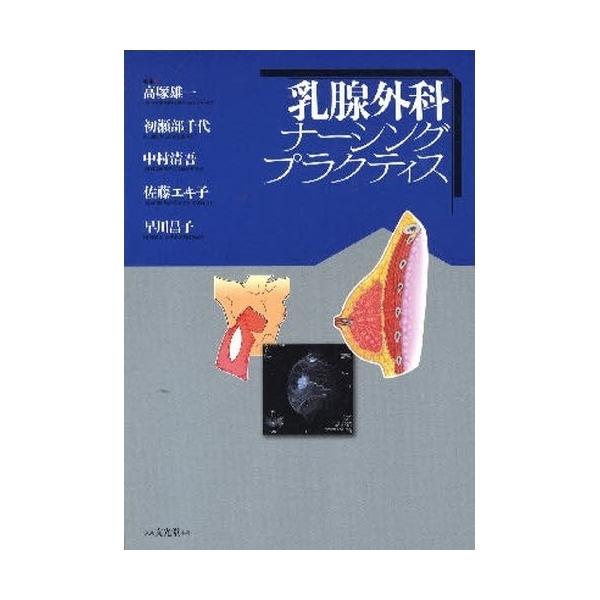 乳腺外科ナーシングプラクティス/高塚雄一
