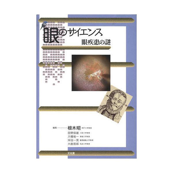 眼のサイエンス 眼疾患の謎/根木昭/田野保雄/大橋裕一