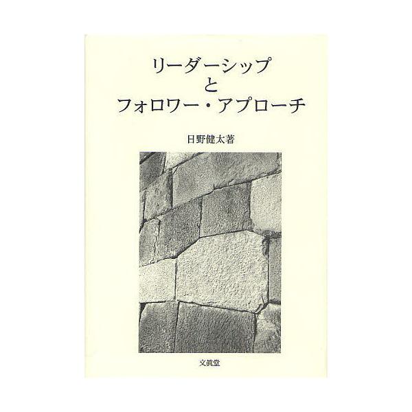 リーダーシップとフォロワー・アプローチ/日野健太
