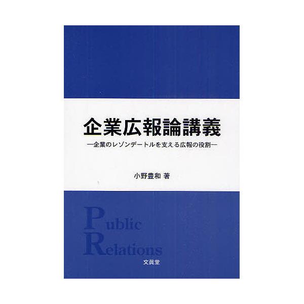 企業広報論講義 企業のレゾンデートルを支える広報の役割/小野豊和