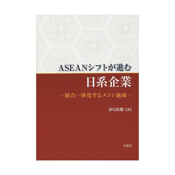 ASEANシフトが進む日系企業 統合一体化するメコン地域/春日尚雄
