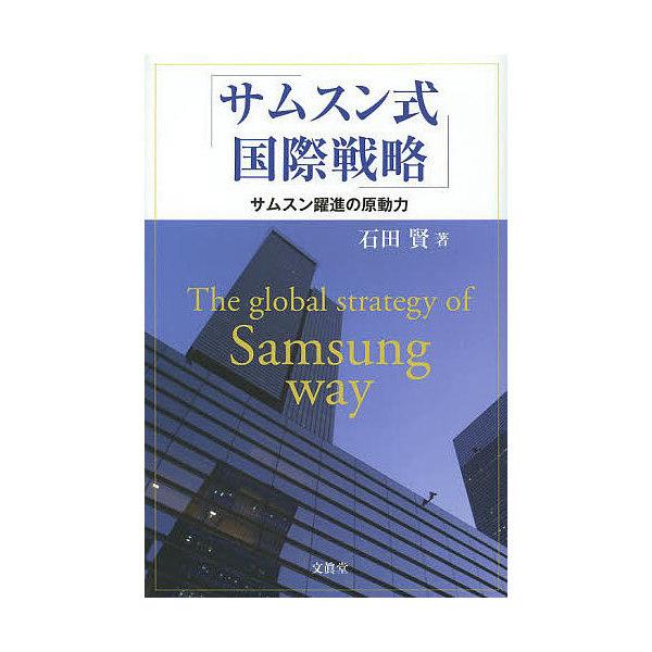 サムスン式国際戦略 サムスン躍進の原動力/石田賢