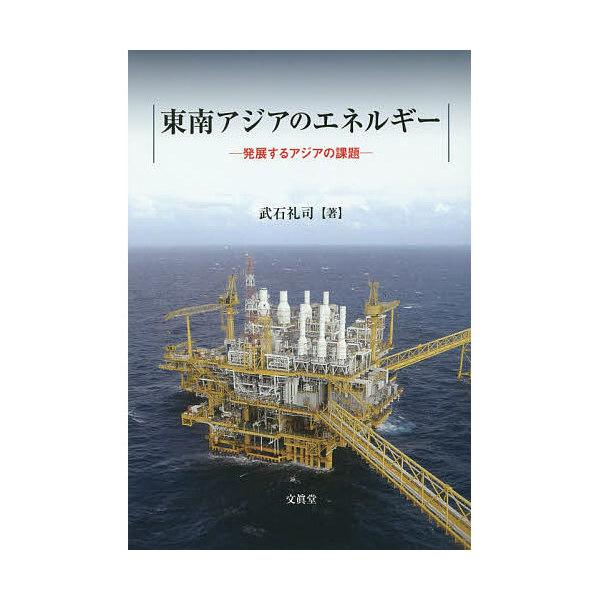 東南アジアのエネルギー 発展するアジアの課題/武石礼司