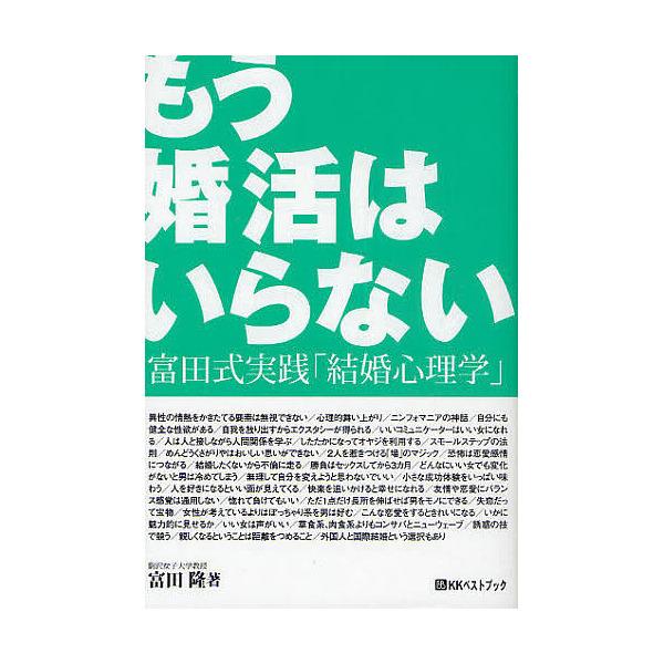 もう婚活はいらない 富田式実践「結婚心理学」/富田隆