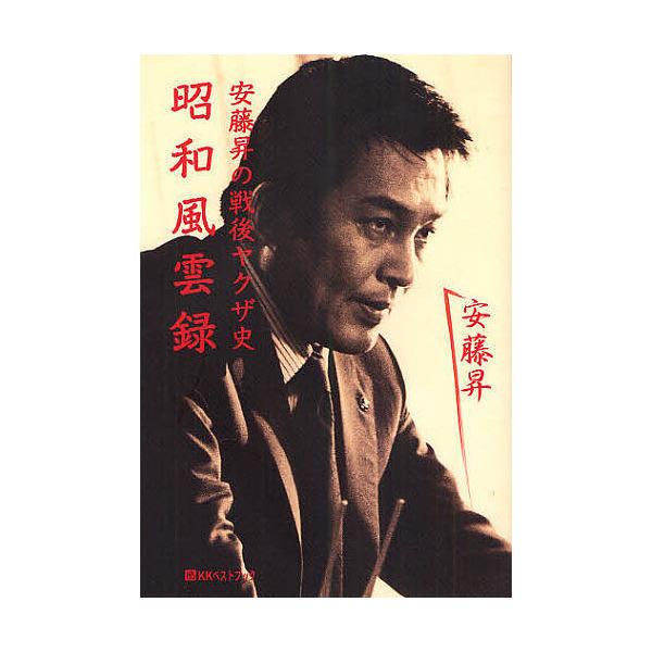 安藤昇の戦後ヤクザ史昭和風雲録/安藤昇