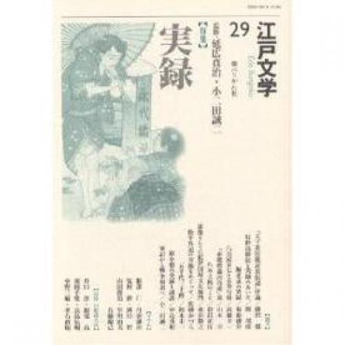 江戸文学 29
