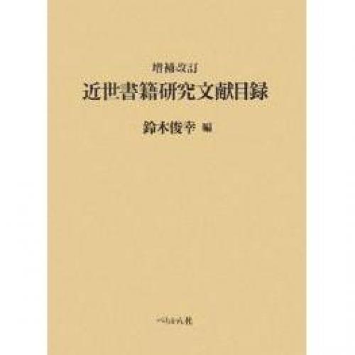 近世書籍研究文献目録/鈴木俊幸