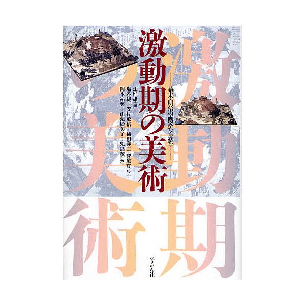 激動期の美術 幕末・明治の画家たち 続/辻惟雄/塩谷純