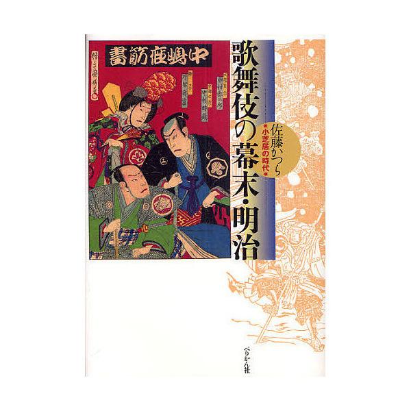 歌舞伎の幕末・明治 小芝居の時代/佐藤かつら