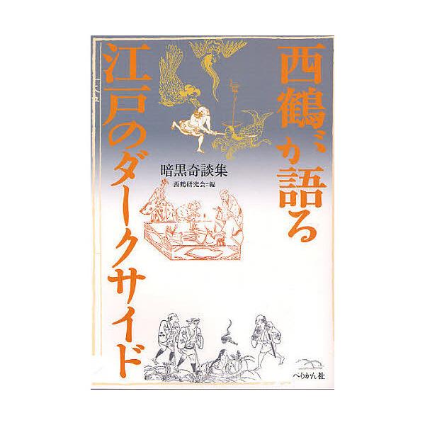 井原 西鶴 作品