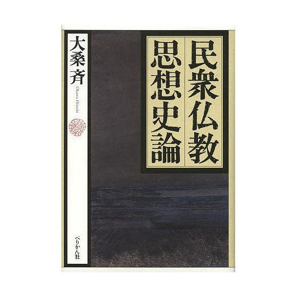 LOHACO - 民衆仏教思想史論/大桑...