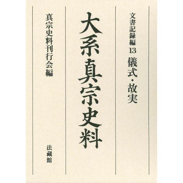 〔予約〕大系真宗史料 文書記録編13/真宗史料刊行会
