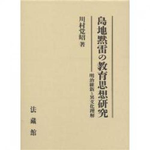 島地黙雷の教育思想研究 明治維新と異文化理解/川村覚昭