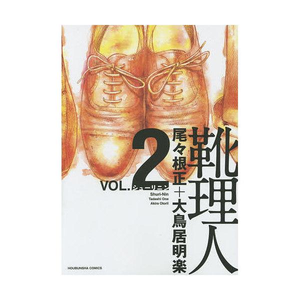 靴理人(シューリニン) 2/尾々根正/大鳥居明楽