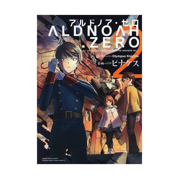 ALDNOAH.ZERO 2/ピナケス