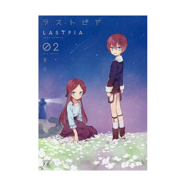 ラストピア 2/そと