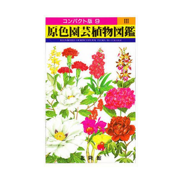 原色園芸植物図鑑 3