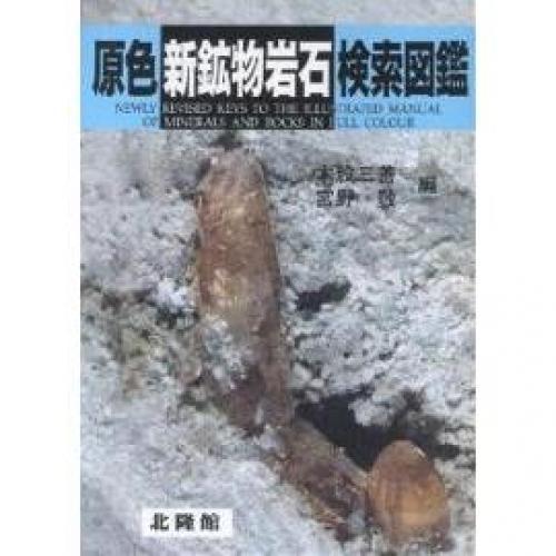 LOHACO - 原色新鉱物岩石検索図...