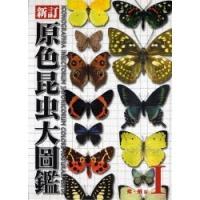 原色昆虫大図鑑 第1巻