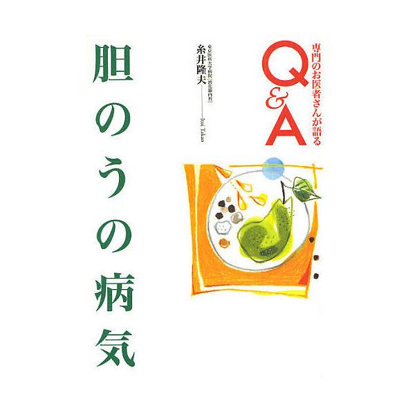 胆のうの病気/糸井隆夫