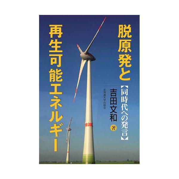 脱原発と再生可能エネルギー 同時代への発言/吉田文和